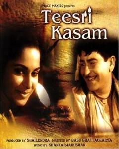 Teesri Kasam Poster_DVD Cover